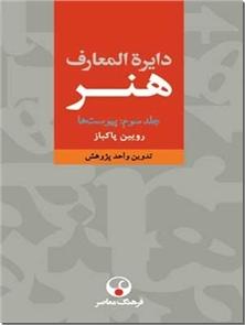 کتاب دایره المعارف هنر - سه جلدی -  - خرید کتاب از: www.ashja.com - کتابسرای اشجع