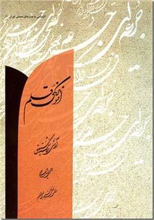 کتاب افسونگری قلم - آموزش خط شکسته نستعلیق - آشنایی با هنرهای سنتی ایران 21 - خرید کتاب از: www.ashja.com - کتابسرای اشجع