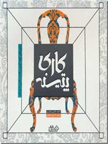 کتاب پتینه کاری - هنر دستی - خرید کتاب از: www.ashja.com - کتابسرای اشجع