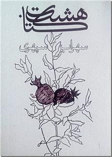 کتاب هشت کتاب سهراب سپهری - دفتر اشعار سهراب سپهری - خرید کتاب از: www.ashja.com - کتابسرای اشجع