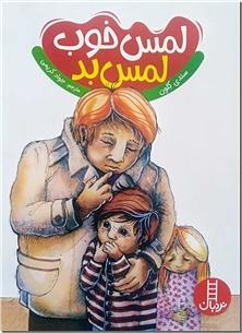 کتاب لمس خوب لمس بد - آموزش مهارت های زندگی برای کودکان - خرید کتاب از: www.ashja.com - کتابسرای اشجع