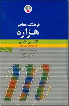 کتاب فرهنگ هزاره انگلیسی-فارسی - دو جلد در یک جلد - خرید کتاب از: www.ashja.com - کتابسرای اشجع
