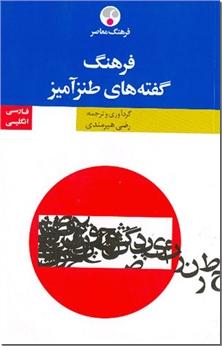 کتاب فرهنگ گفته های طنزآمیز - فارسی- انگلیسی - خرید کتاب از: www.ashja.com - کتابسرای اشجع