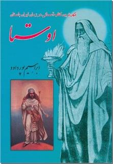 کتاب اوستا - سروده های زرتشت - خرید کتاب از: www.ashja.com - کتابسرای اشجع