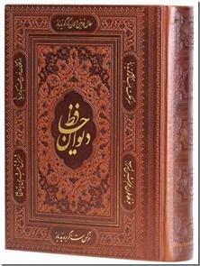 کتاب دیوان حافظ نفیس وزیری قابدار - قابدار، لبه طلایی، تمام رنگی - خرید کتاب از: www.ashja.com - کتابسرای اشجع
