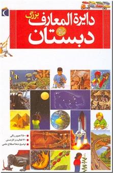 کتاب دایره المعارف بزرگ دبستان - دانستنی های علمی برای دبستانی ها - خرید کتاب از: www.ashja.com - کتابسرای اشجع