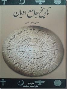 کتاب تاریخ جامع ادیان جان بایر - تاریخ ادیان بشر - خرید کتاب از: www.ashja.com - کتابسرای اشجع