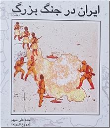 کتاب ایران در جنگ بزرگ - 2 جلدی - کارنامه تاریخی ایران - خرید کتاب از: www.ashja.com - کتابسرای اشجع