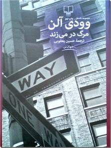 کتاب مرگ در می زند - مجموعه داستان از وودی آلن - خرید کتاب از: www.ashja.com - کتابسرای اشجع