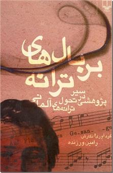 کتاب بر بالهای ترانه - پژوهشی در سیر تحول ترانه های آلمانی - خرید کتاب از: www.ashja.com - کتابسرای اشجع