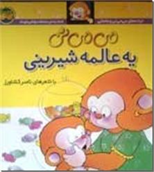 کتاب می می نی یه عالمه شیرینی - ترانه های می می نی و مامانی کمک به حل مشکلات رفتاری کودکان - خرید کتاب از: www.ashja.com - کتابسرای اشجع