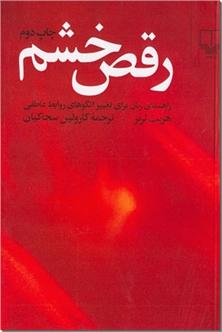 کتاب رقص خشم - راهنمای زنان برای تغییر الگوهای روابط عاطفی - خرید کتاب از: www.ashja.com - کتابسرای اشجع