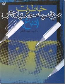 کتاب خاطرات مرضیه حدیدچی - دباغ - خاطرات انقلاب - خرید کتاب از: www.ashja.com - کتابسرای اشجع