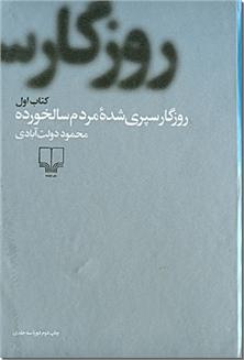 کتاب روزگار سپری شده مردم سالخورده - سه جلدی - دولت آبادی - خرید کتاب از: www.ashja.com - کتابسرای اشجع