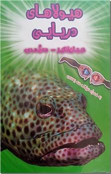 کتاب هیولاهای دریایی - سه بعدی - کتاب مصور با عینک سه بعدی - خرید کتاب از: www.ashja.com - کتابسرای اشجع