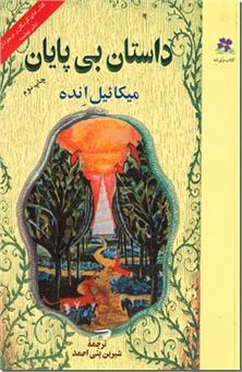کتاب داستان بی پایان - رمان - خرید کتاب از: www.ashja.com - کتابسرای اشجع