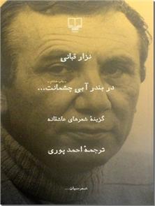 کتاب در بندر آبی چشمانت - گزینه شعرهای عاشقانه - خرید کتاب از: www.ashja.com - کتابسرای اشجع