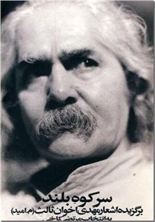 کتاب سر کوه بلند - اخوان - دفتر اشعار م.امید - خرید کتاب از: www.ashja.com - کتابسرای اشجع