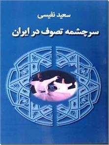 کتاب سرچشمه تصوف در ایران - تصوف از روزگاران کهن تا امروز - خرید کتاب از: www.ashja.com - کتابسرای اشجع