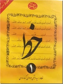 کتاب آموزش خط تحریری گرمارودی - مجموعه 4 جلدی آموزش خط مقدماتی تا پیشرفته - خرید کتاب از: www.ashja.com - کتابسرای اشجع