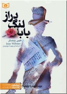کتاب بابا لنگ دراز - ادبیات داستانی کلاسیک - خرید کتاب از: www.ashja.com - کتابسرای اشجع