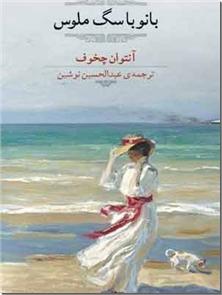 کتاب بانو با سگ ملوس - چخوف - مجموعه داستان کوتاه از چخوف - خرید کتاب از: www.ashja.com - کتابسرای اشجع