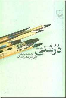 کتاب درشتی - درویشیان - داستان کوتاه - خرید کتاب از: www.ashja.com - کتابسرای اشجع