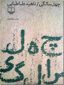 کتاب چهل سالگی - ادبیات داستانی - خرید کتاب از: www.ashja.com - کتابسرای اشجع