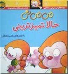 کتاب می می نی حالا تمیزترینی - ترانه های می می نی و مامانی - کمک به حل مشکلات رفتاری کودکان - خرید کتاب از: www.ashja.com - کتابسرای اشجع