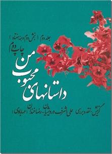 کتاب داستان های محبوب من 2 - سالهای 1379تا 1370  -  35 داستان با نقد و بررسی - خرید کتاب از: www.ashja.com - کتابسرای اشجع