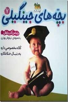 کتاب بچه های جینگیلی 7 - در لباس شعلها - کلاه مخصوصی داره - به دنبال خلافکاره - خرید کتاب از: www.ashja.com - کتابسرای اشجع