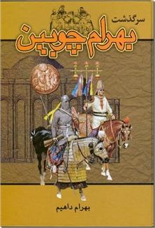کتاب سرگذشت بهرام چوبین - تاریخ ساسانیان - خرید کتاب از: www.ashja.com - کتابسرای اشجع