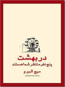 کتاب در بهشت پنج نفر منتظر شما هستند - رمان - خرید کتاب از: www.ashja.com - کتابسرای اشجع