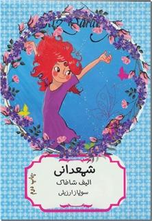 کتاب شمعدانی - شافاک - ادبیات داستانی - خرید کتاب از: www.ashja.com - کتابسرای اشجع