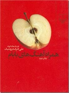 کتاب همراه آهنگ های بابام - داستان کوتاه - خرید کتاب از: www.ashja.com - کتابسرای اشجع