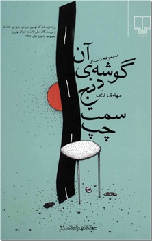 کتاب آن گوشه دنج سمت چپ - مجموعه داستان - خرید کتاب از: www.ashja.com - کتابسرای اشجع