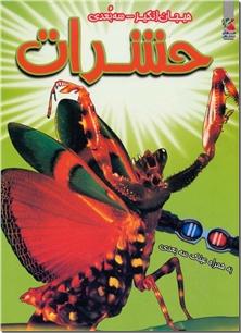 کتاب حشرات - سه بعدی - کتاب مصور با عینک سه بعدی - خرید کتاب از: www.ashja.com - کتابسرای اشجع