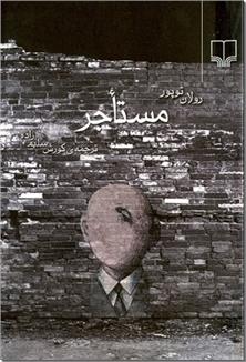 کتاب مستاجر - ادبیات داستانی - خرید کتاب از: www.ashja.com - کتابسرای اشجع