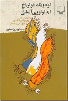کتاب لودویگ فوئر باخ و ایدئولوژی آلمانی -  - خرید کتاب از: www.ashja.com - کتابسرای اشجع