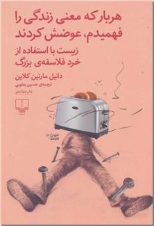 کتاب هر بار که معنی زندگی را فهمیدم، عوضش کردند - سفری جذاب به دنیای فلسفه با چاشنی طنز - خرید کتاب از: www.ashja.com - کتابسرای اشجع