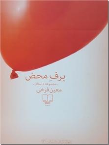کتاب برف محض - مجموعه 9 داستان از معین فرخی - خرید کتاب از: www.ashja.com - کتابسرای اشجع