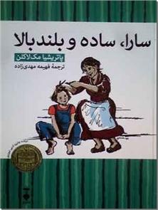 کتاب سارا، ساده و بلند بالا - داستان نوجوانان - خرید کتاب از: www.ashja.com - کتابسرای اشجع