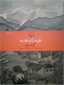 کتاب گرترود - هرمان هسه - داستان های فارسی - خرید کتاب از: www.ashja.com - کتابسرای اشجع