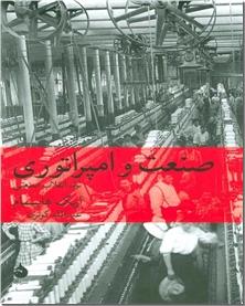 کتاب صنعت و امپراتوری - تولید انقلاب صنعتی - خرید کتاب از: www.ashja.com - کتابسرای اشجع