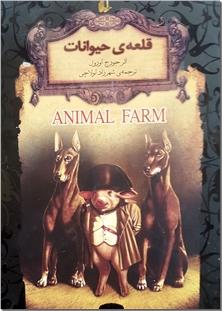 کتاب قلعه حیوانات - مزرعه حیوانات - خرید کتاب از: www.ashja.com - کتابسرای اشجع