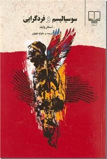 کتاب سوسیالیسم و فردگرایی - علوم انسانی و سیاست - فرد گرایی - خرید کتاب از: www.ashja.com - کتابسرای اشجع