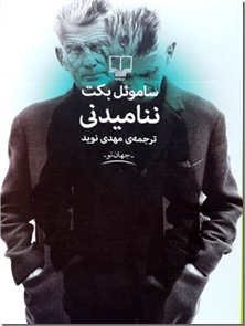 کتاب ننامیدنی - بکت - نام ناپذیر - خرید کتاب از: www.ashja.com - کتابسرای اشجع