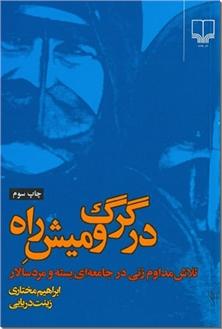کتاب در گرگ و میش راه - خاطرات زینت دریایی - تلاش مداوم زنی در جامعه بسته و مرد سالار - خرید کتاب از: www.ashja.com - کتابسرای اشجع