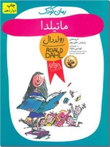 کتاب ماتیلدا - رولد دال - داستان دختری تیزهوش و استثنایی - خرید کتاب از: www.ashja.com - کتابسرای اشجع