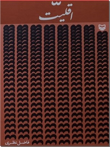 کتاب اقلیت - فاضل نظری - مجموعه شعر فاضل نظری - خرید کتاب از: www.ashja.com - کتابسرای اشجع
